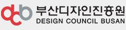 부산디자인진흥원